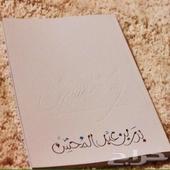 كتاب ومض