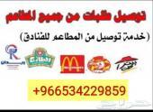 توصيل طلبات المطاعم من البيك وغيره داخل مكة