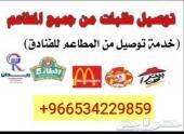 توصيل طلبات من المطاعم وغيره داخل مكة