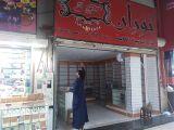 بيع ديكور محل في الطايف