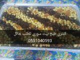 اكلات شامية سورية اردنية سعودية