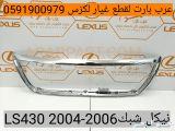 شبك لكزس LS 430 2004 2005 2006