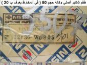 طقم شنابر دتسن 80 -85