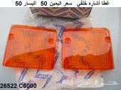 قزاز صطابات باترول 80 - 87