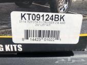 كعكات ترفيع  Lift Kit