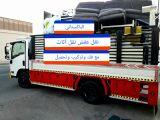 نقل عفش نقل اثاث باكستاني