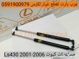 مساعدات كبوت لكزس LS 430 2001 2006