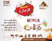 مخيمات دفوه 2018 - عرض اليوم الخميس