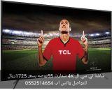 شاشة تلفزيون تي سي ال 4K سمارت 55بوصة