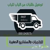توصيل وقت الحظر داخل مدينة الرياض