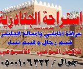 استراحة الجنادرية للايجار جدة مخطط الفيصل