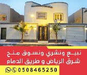 أرض للبيع في مخططات شرق الرياض