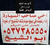 مصدومه -عطلانه -الرياض