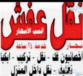 نقل اثاث بشرق وغرب الرياض