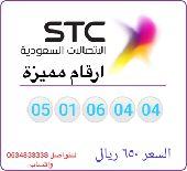 ارقام STC سوا مميزة سهله الحفظ باسعار مخفضه