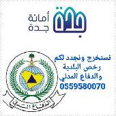 استخراج رخص البلدية والدفاع المدني بجدة