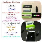 حماية شاشة الجوال بتقنية قطرة النانو