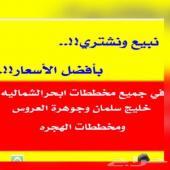 متخصصون في جدة ومنح ابحر الشمالية
