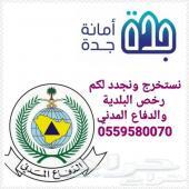 استخراج وتجديد رخص امانة جدة والدفاع المدني