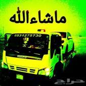 سطحة في الرياض نقل سيارات إلى جدة