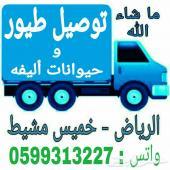 كل اسبوع نقل طيور من الرياض للجنوب