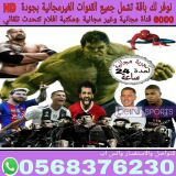 ابو نايف لاشتراكاتIPTV