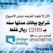 الان وصلت شرايح بيانات لامحدود (سنه) موبايلي