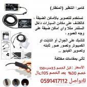 كاميرا التنظير للأماكن الضيقة والمغلقة سعر خا