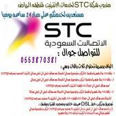 مندوب stcفي الرياض لخطوط الالياف البصرية وdsl