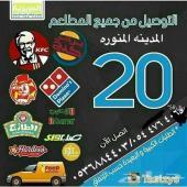 توصيل طلبات مطاعم بالمدينة المنورة