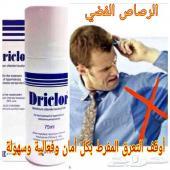 علاج فرط التعرق (درايكلور)