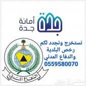 اصدار وتجديد رخصة البلدية و الدفاع المدني