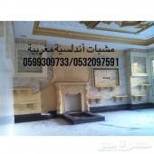 ديكورات مغربية قواطع جدران جبسم بورد أسمنت بو