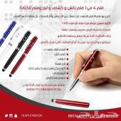 قلم الاجهزة الذكية ثلاثة بواحد
