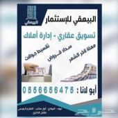 شقق عزاب ومحلات و ادوار و اراضي
