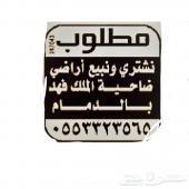 كل ما يخص اراضي ضاحية الملك فهد بالدمام