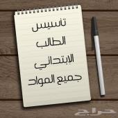 مدرسه مصريه متخصصه وخبره ف التدريس