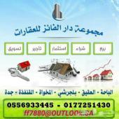 للبيع موقع تجاري مميز بوسط مدينة الباحة