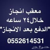 معقب بلدية تعقيب رخصة وسجل تجاري