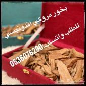 بخور مروكي طبيعي محسن مضمونة الجوده