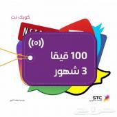 100 قيقا STC اقل سعر 3 اشهر 0555052036