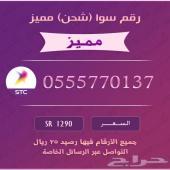 رقم مميز من الاتصالات السعودية STC (سوا جديد)
