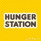 نسجلك مندوب توصيل طعام في هنقرستيشن