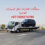 سطحة للنقل سيارات ودبابات الى السعودية