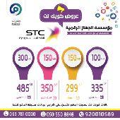 شحن بيانات STC ثلاث اشهر 150  قيقا 300  قيقا