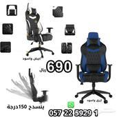كرسي قيمنق ومكتبي مريحة 690ريال عرض خاص