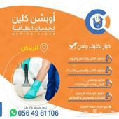 تنظيف منازل وشقق بالرياضhttps   awalclean.com