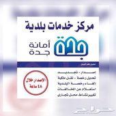 اصدار وتجديد رخص بلدية بدون محل ومحل