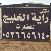 كل من يرغب   شراء او بيع ارض شرق الرياض