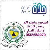 استخراج رخص البلدية و الدفاع المدني بجدة